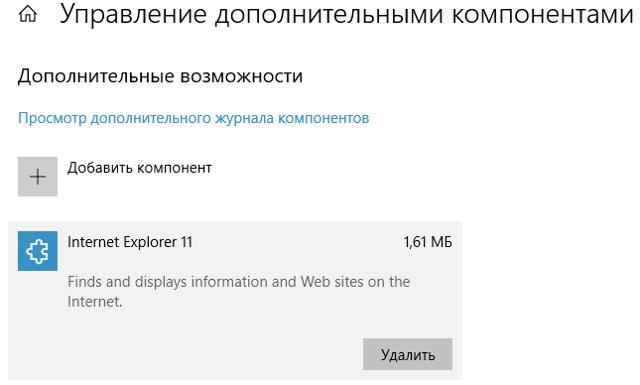 Как удалить internet explorer 11 (интернет эксплорер) для windows 10 и 7