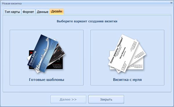 Программа для создания визиток бесплатно — как пользоваться