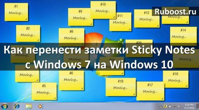 microsoft sticky notes в windows 10: что это и как пользоваться