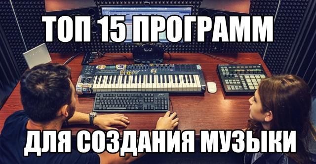 Лучшие программы для создания ремиксов на русском — описание