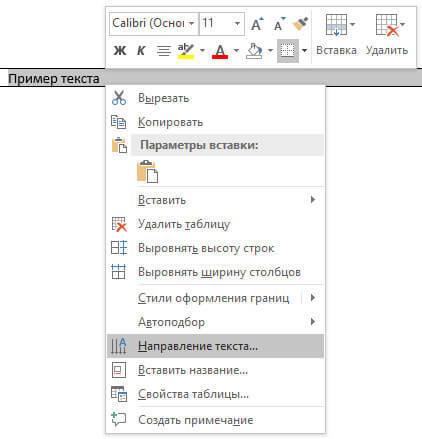 Вертикальное написание текста в word 2010 — инструкция