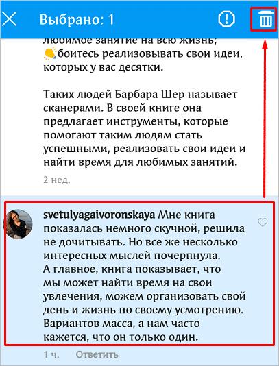 Как отписать от себя пользователя в instagram: инструкция