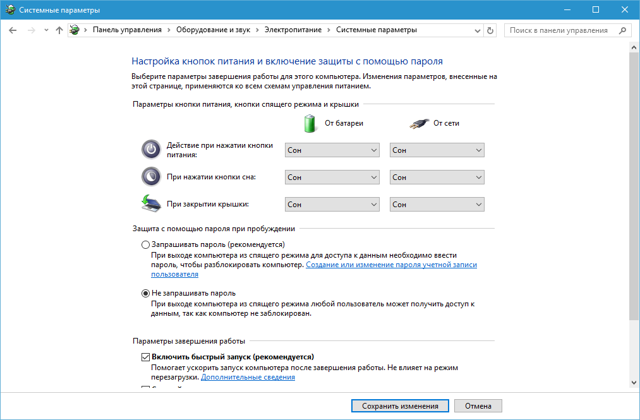 Как убрать пароль с компьютера на windows (Виндовс) 8