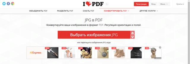 Как конвертировать файл jpg в pdf: доступные способы