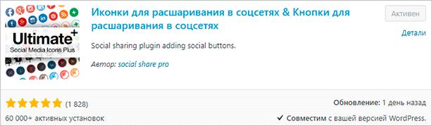 social share buttons обзор плагина для wordpress - установка, настройка