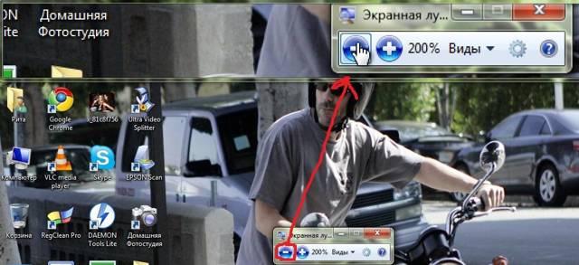 Экранная Лупа - инструкция как включить, выключить, настроить