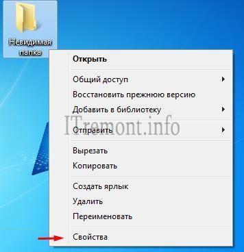 Как скрыть папку в windows 7 — подробная инструкция