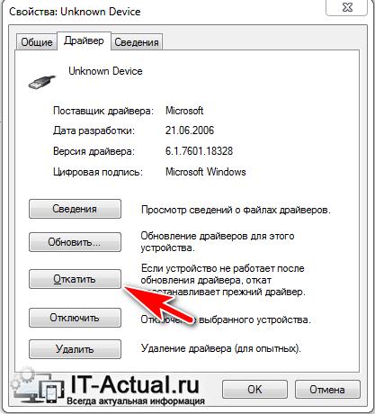 Неизвестное usb устройство windows 7 — как исправить эту ошибку