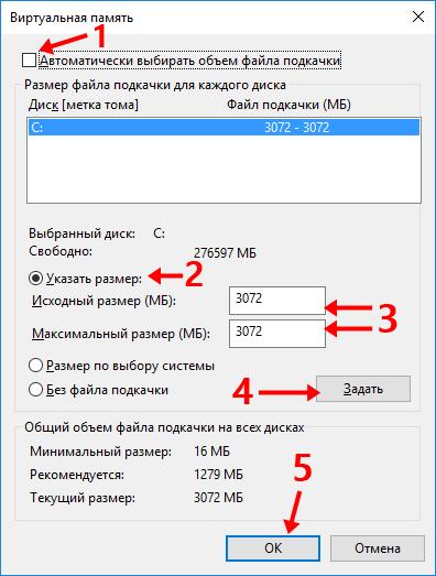 Как отключить файл подкачки в операционной системе windows 10
