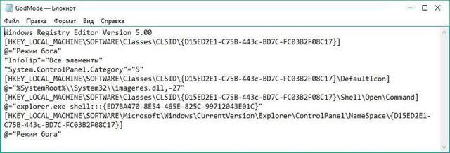 «Режим бога» в windows 10 как активировать — подробная инструкция