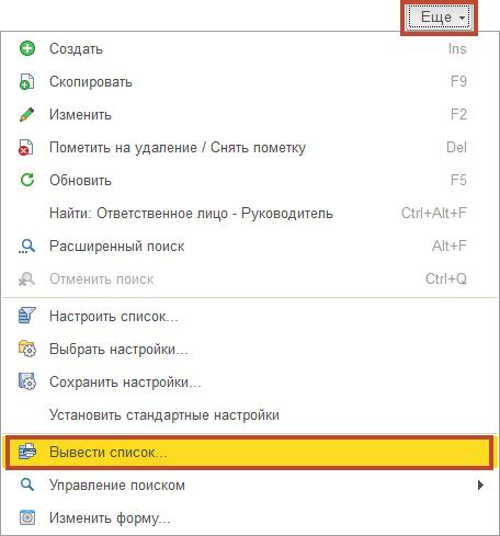 Можно ли открыть dbf файл в программе excel (Эксель)?