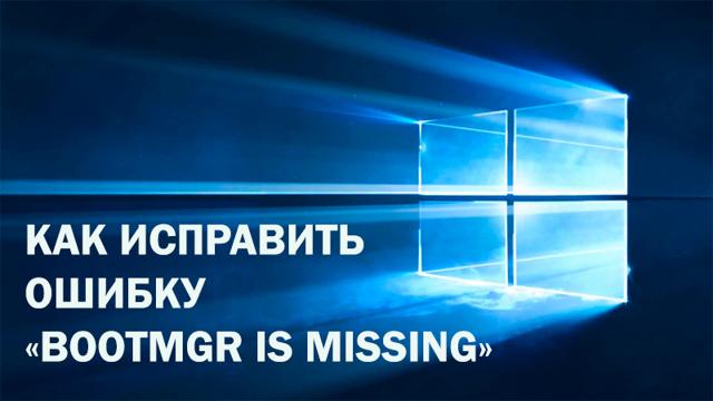 2 способа, как исправить ошибку bootmgr is missing на windows 10