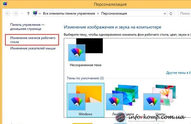 Способы, как вернуть рабочий стол в windows (Виндовс) 10