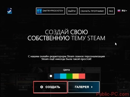 Как поменять шрифт в стиме (steam) — подробная инструкция