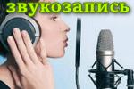 Программы для записи звука с микрофона - где найти, как работать