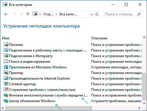 Как исправить код ошибки 0x8007042c в windows 10