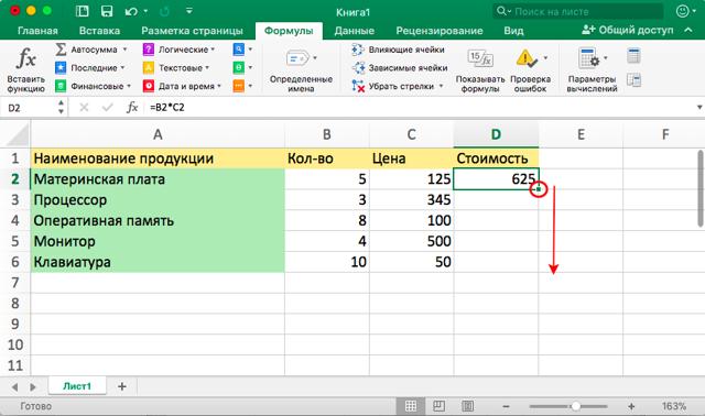 Как работать с формулами в excel: пошаговая инструкция
