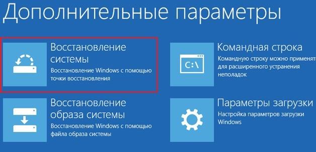 Руководство, как восстановить Виндовс (windows) 10 через Биос (bios)