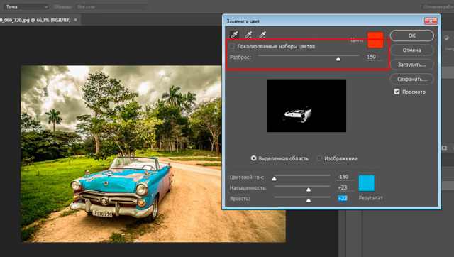 Два способа выделить один цвет в adobe photoshop