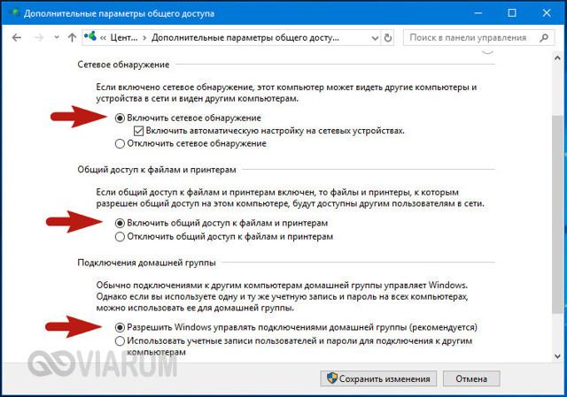 Пошаговая инструкция удаления домашней группы в windows 10