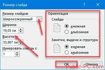 Как в powerpoint поменять ориентацию слайда — инструкция