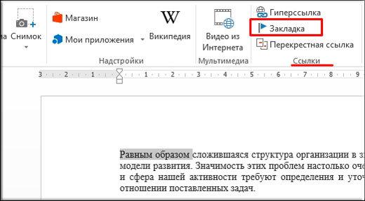 Как сделать ссылку в Ворде (word) — подробная инструкция