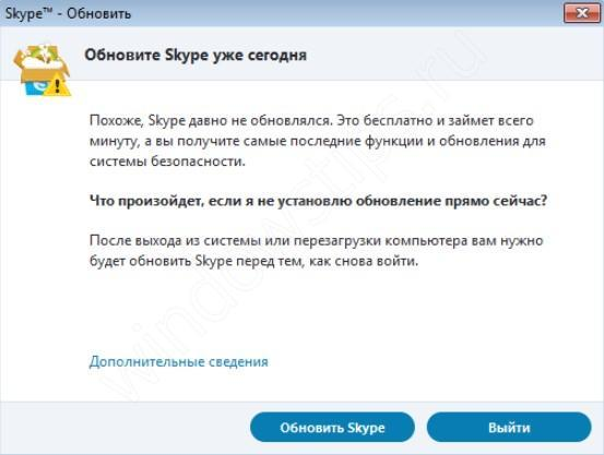 Что делать, если не запускается skype в windows