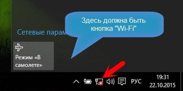 Отключена беспроводная связь wi-fi на Виндовс 10 - как исправить?