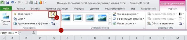 Как уменьшить объем excel файла и ускорить работу с таблицей