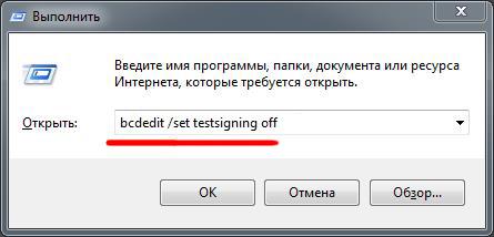 Отключаем тестовый режим в