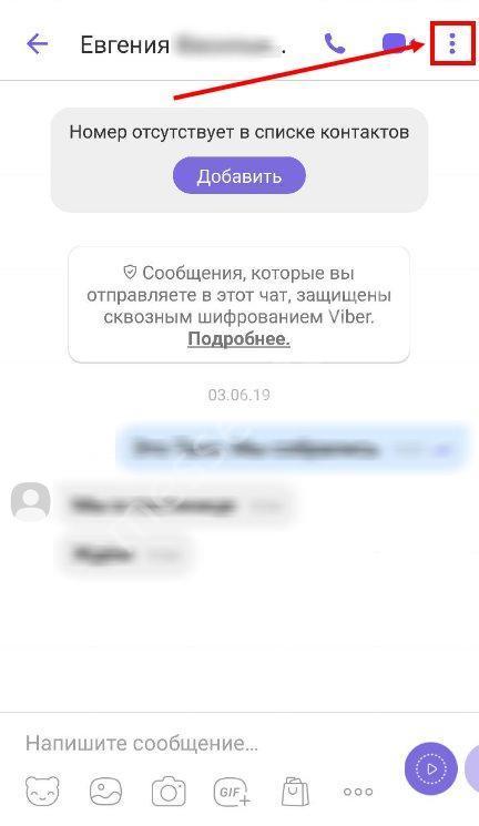 Инструкция, как заблокировать контакт в viber на компьютере