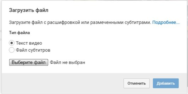 Как настроить субтитры в youtube: инструкция и советы