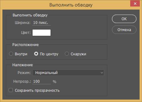 Как в Фотошопе (photoshop) сделать обводку текста — инструкция