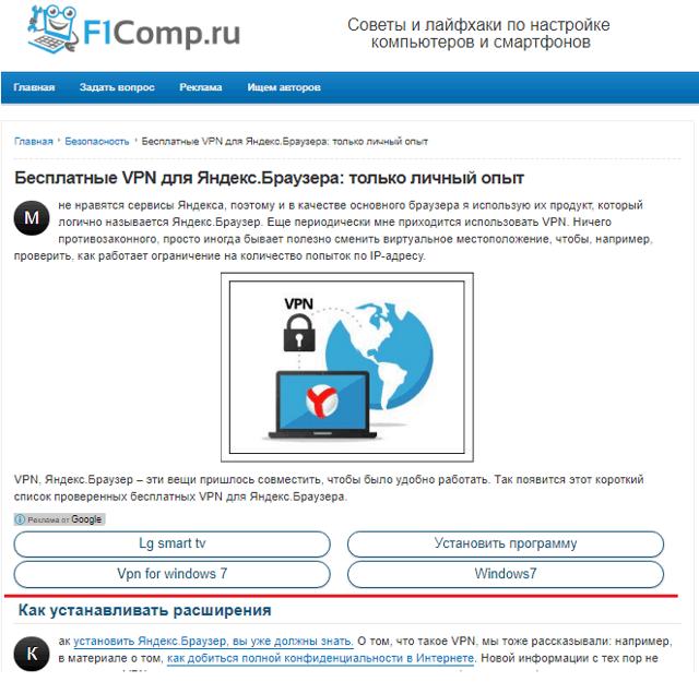 Как отключить adblock в браузере chrome, mozilla, opera, Яндекс