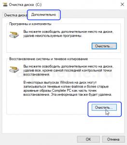 Простой способ создания точки восстановления в windows (Виндовс) 10
