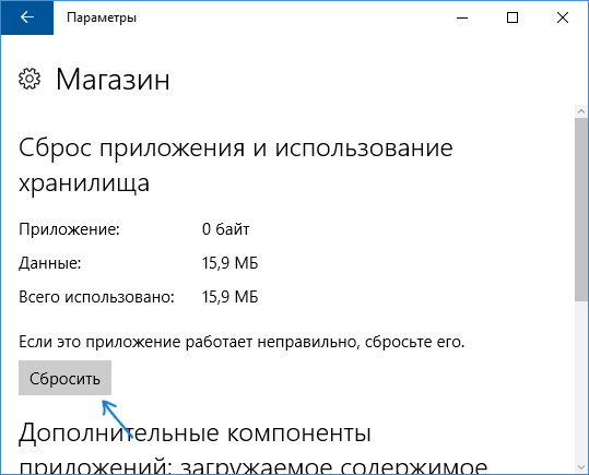 Не могу установить программы на windows 10 - что делать?