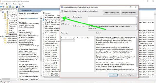Сброс и изменение параметров политик безопасности в Виндовс 10