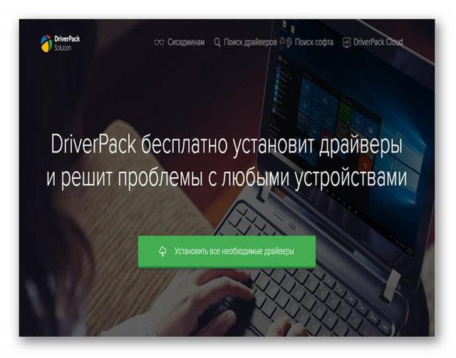 Установка драйверов driverpack solution — зачем нужно, как работать