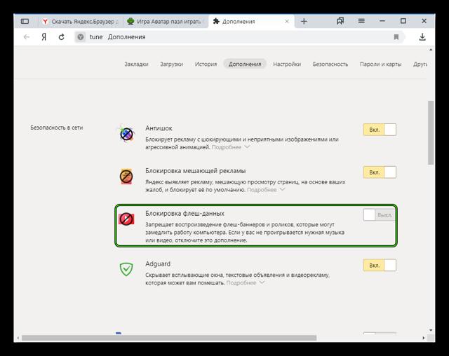 flash player для Яндекс.Браузера: как работать с плагином