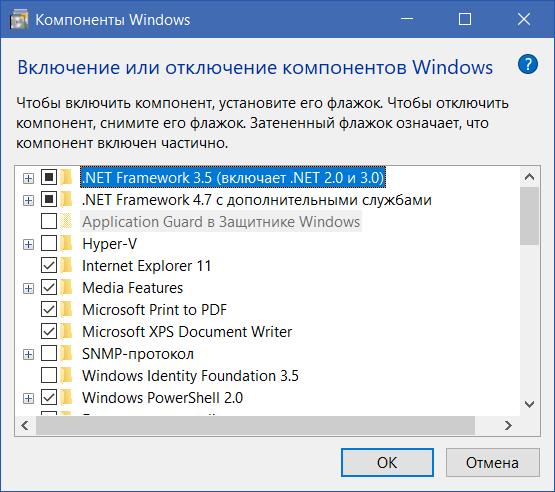 Где находятся и как выключить или включить компоненты windows 10