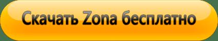 Приложение zona на Андроид (android) - как скачать и пользоваться