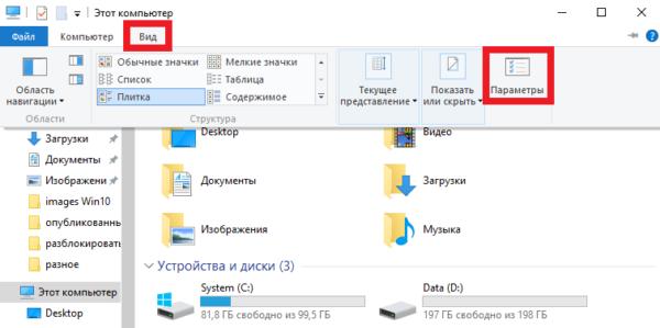Как скрыть скрытые файлы и папки в windows 10