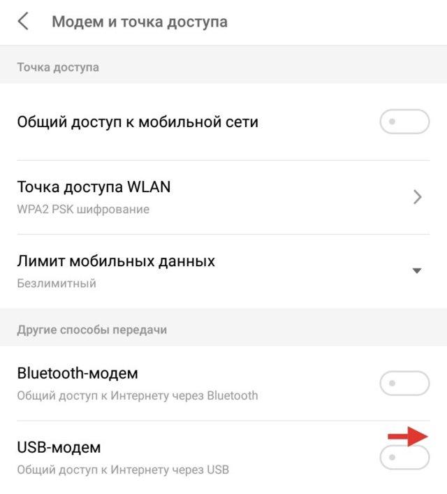 Телефон как модем для компьютера через usb — как пользоваться