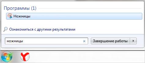 Как сделать скриншот экрана в windows (Виндовс) 8