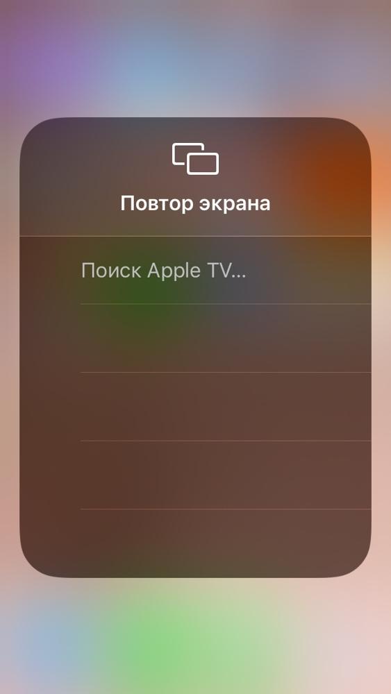 Как подключить телефон к телевизору без проводов Айфон (iphone)