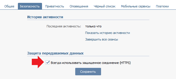 Почему не проигрывается аудио ВКонтакте: причины и решение