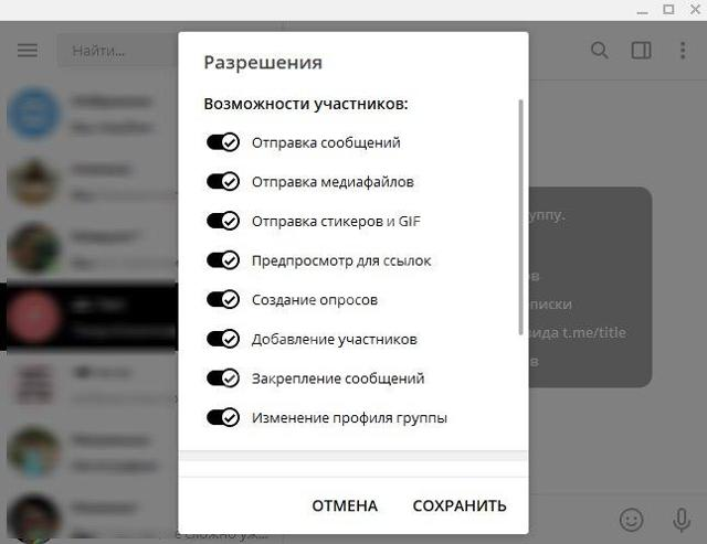 Как создать группу Телеграмм (telegram) — подробная инструкция