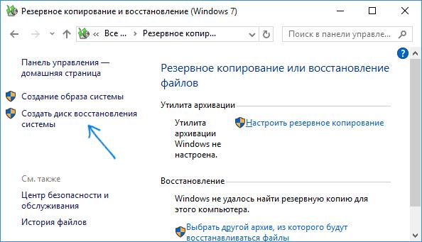 Простые способы, как создать диск восстановления в windows (Виндовс) 10