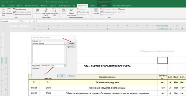 Способы объединения строк в редакторе excel без потери данных