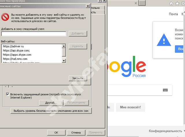 Как убрать рекламу в Скайпе (skype) — подробная инструкция